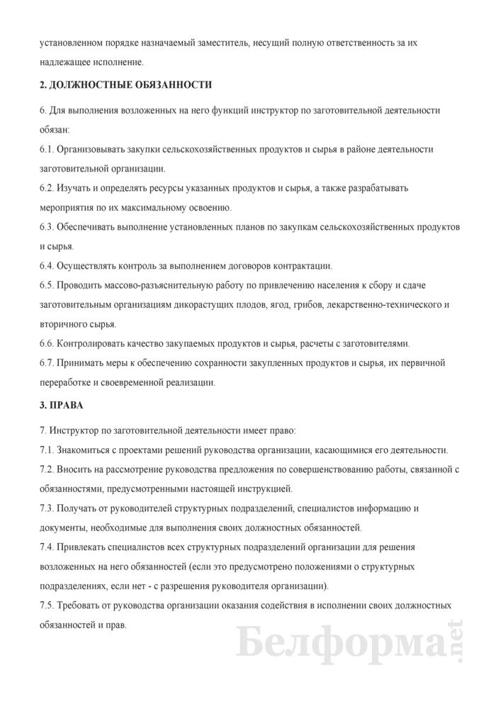 Должностная инструкция инструктору по заготовительной деятельности. Страница 2