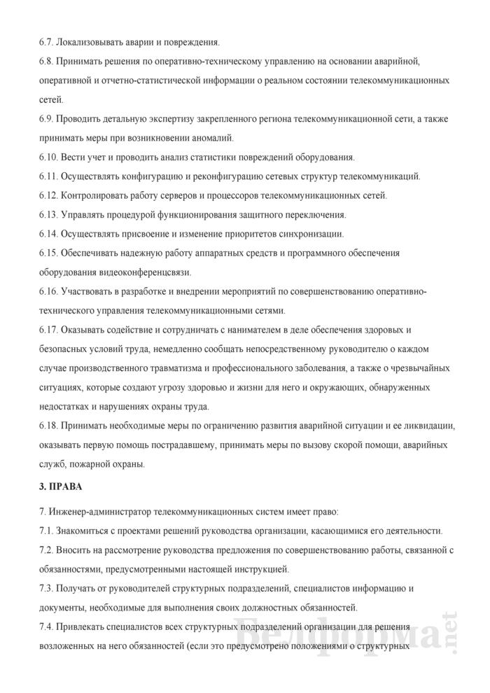 Должностная инструкция инженеру-администратору телекоммуникационных систем. Страница 3