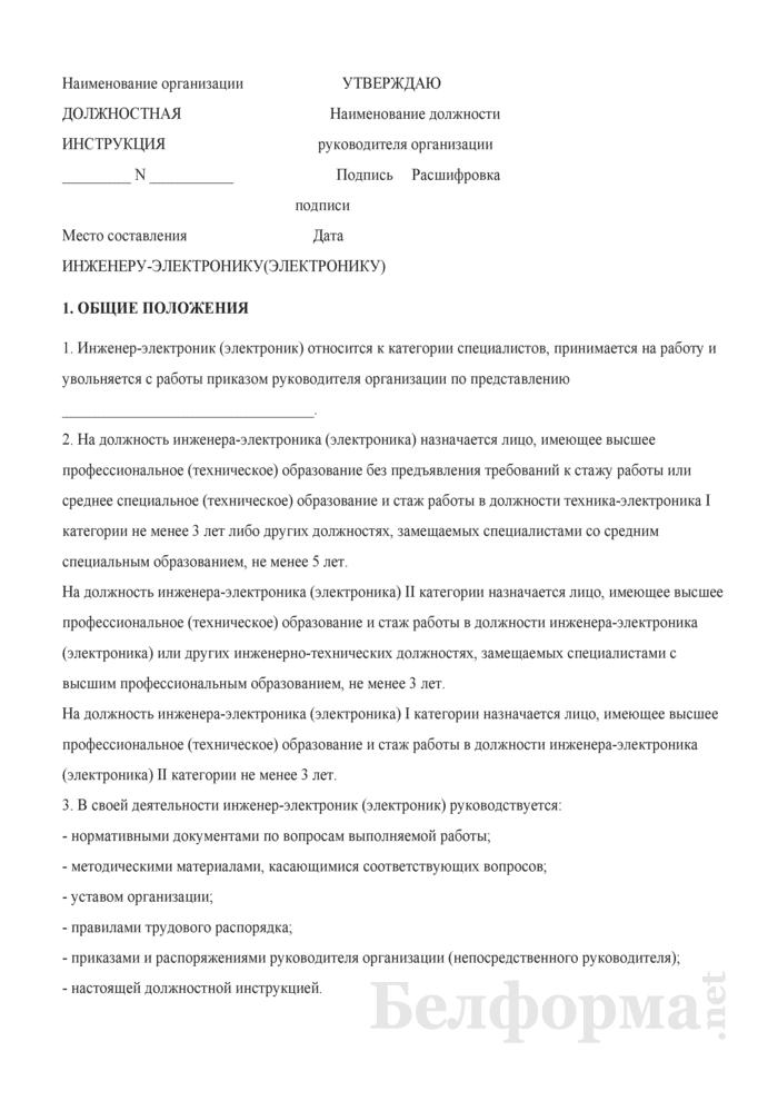 Должностная инструкция инженеру-электронику (электронику). Страница 1