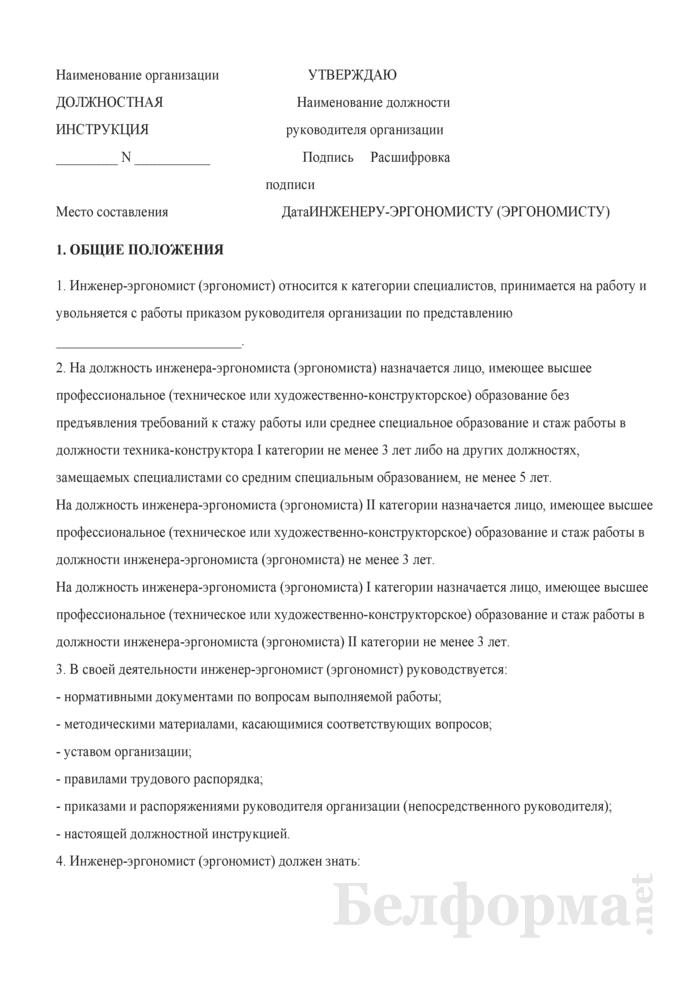 Должностная инструкция инженеру-эргономисту (эргономисту). Страница 1