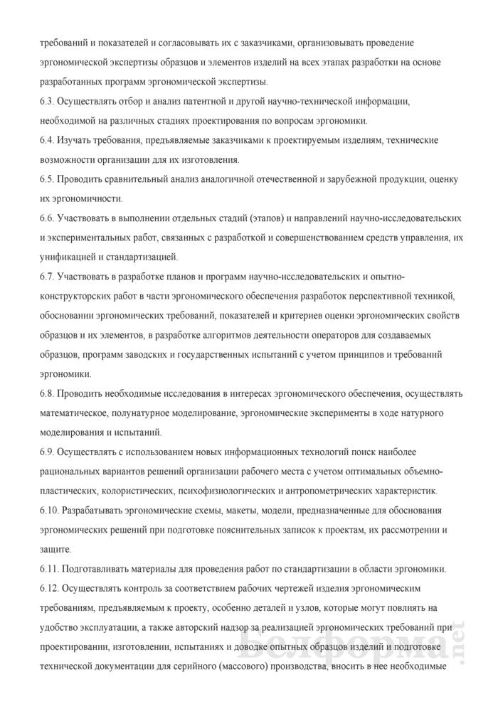 Должностная инструкция инженеру-эргономисту (эргономисту). Страница 3