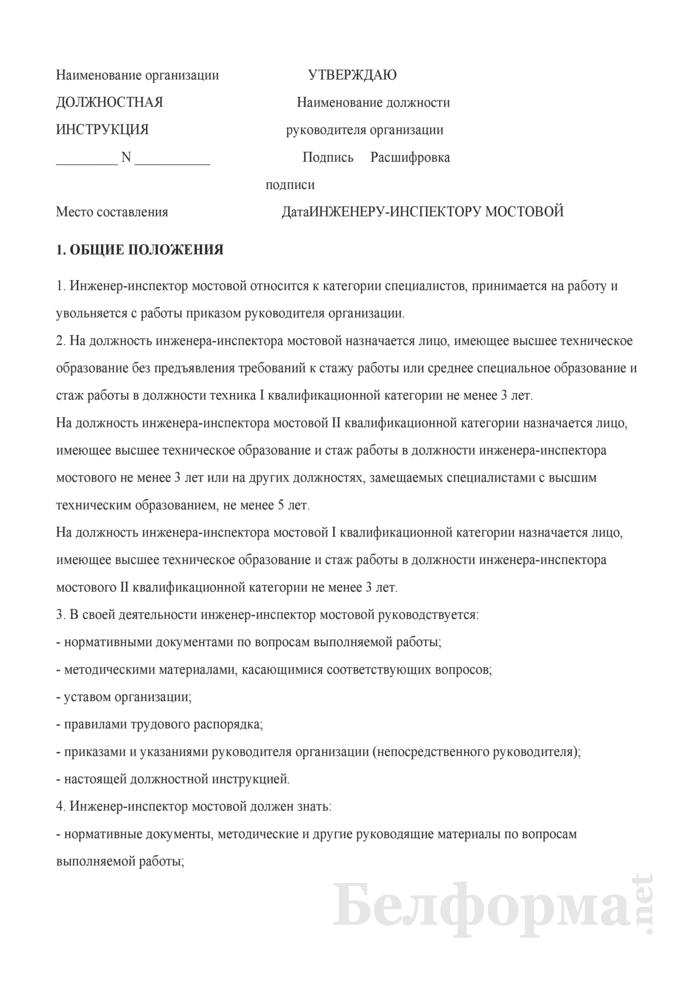 Должностная инструкция инженеру-инспектору мостовой. Страница 1