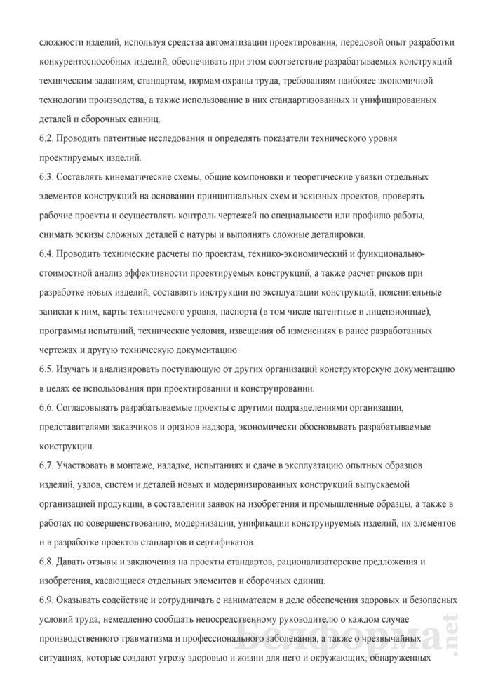 Должностная инструкция инженеру-конструктору (конструктору). Страница 3