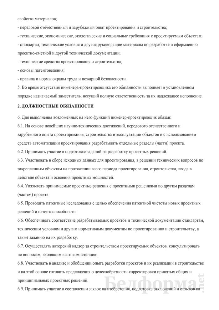Должностная инструкция инженеру-проектировщику. Страница 2