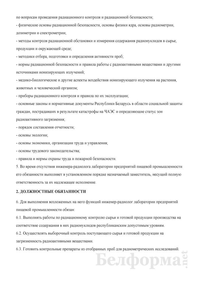 Должностная инструкция инженеру-радиологу лаборатории предприятий пищевой промышленности. Страница 2