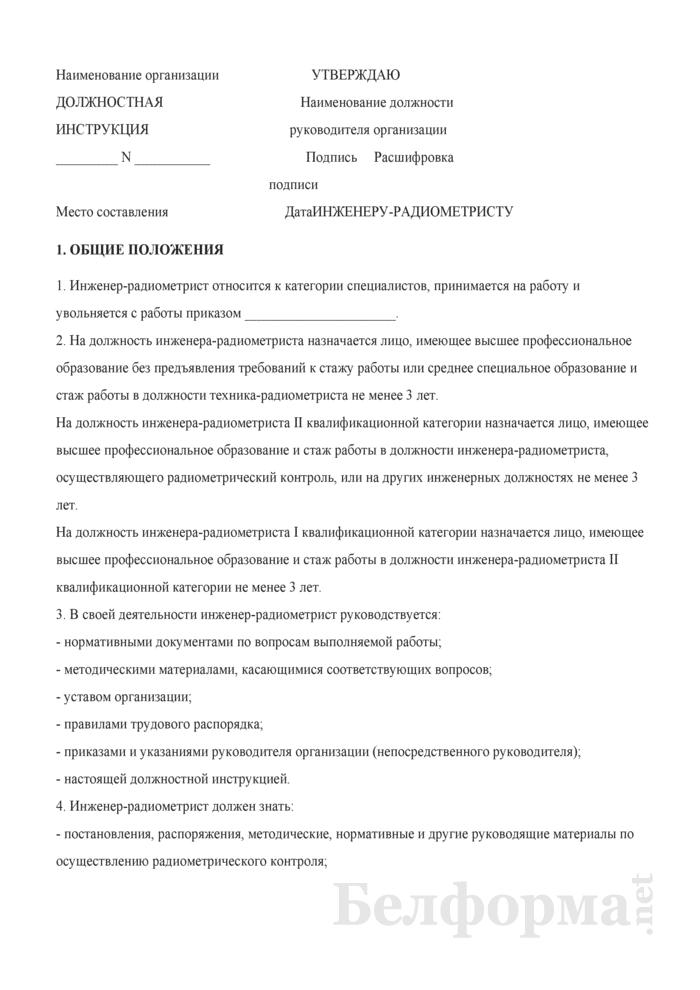 Должностная инструкция инженеру-радиометристу. Страница 1