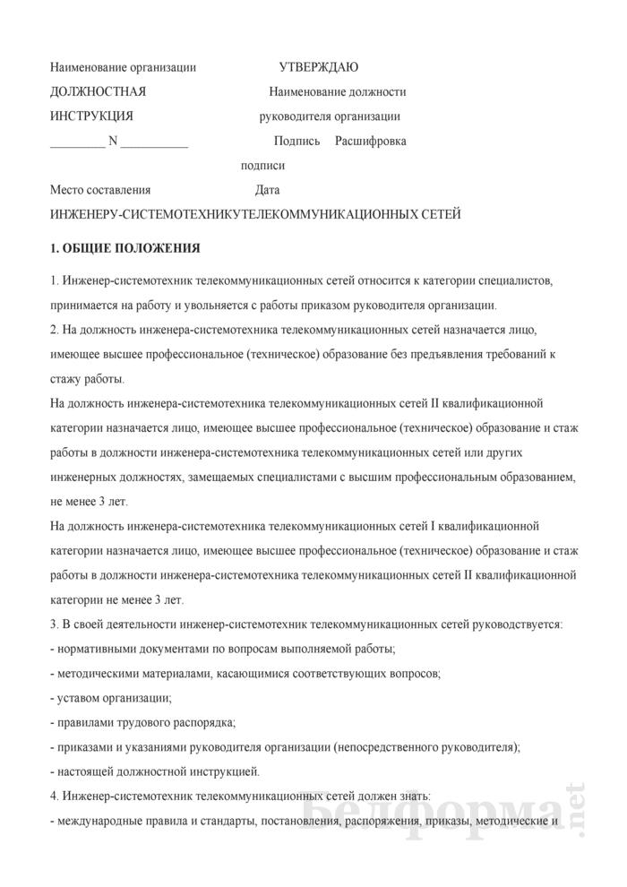 Должностная инструкция инженеру-системотехнику телекоммуникационных сетей. Страница 1