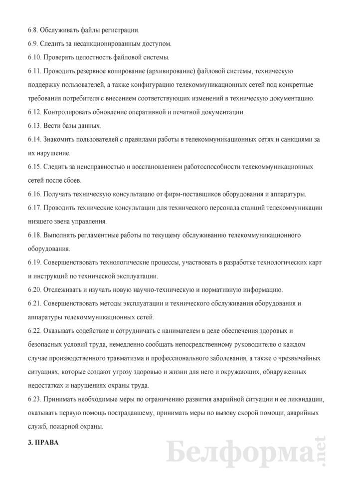 Должностная инструкция инженеру-системотехнику телекоммуникационных сетей. Страница 3