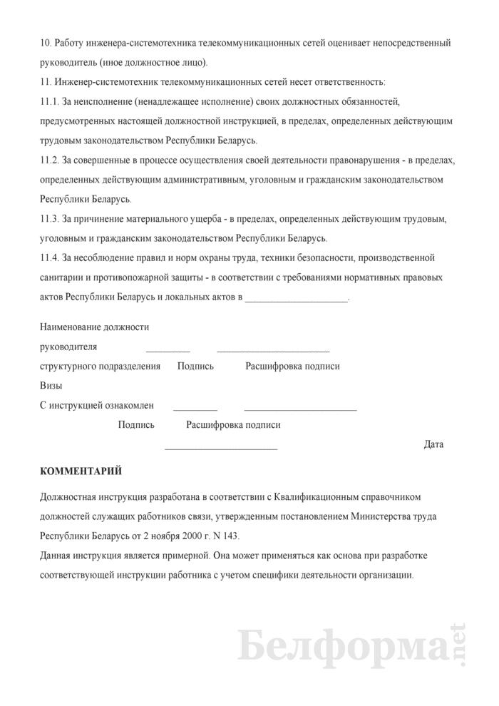 Должностная инструкция инженеру-системотехнику телекоммуникационных сетей. Страница 5