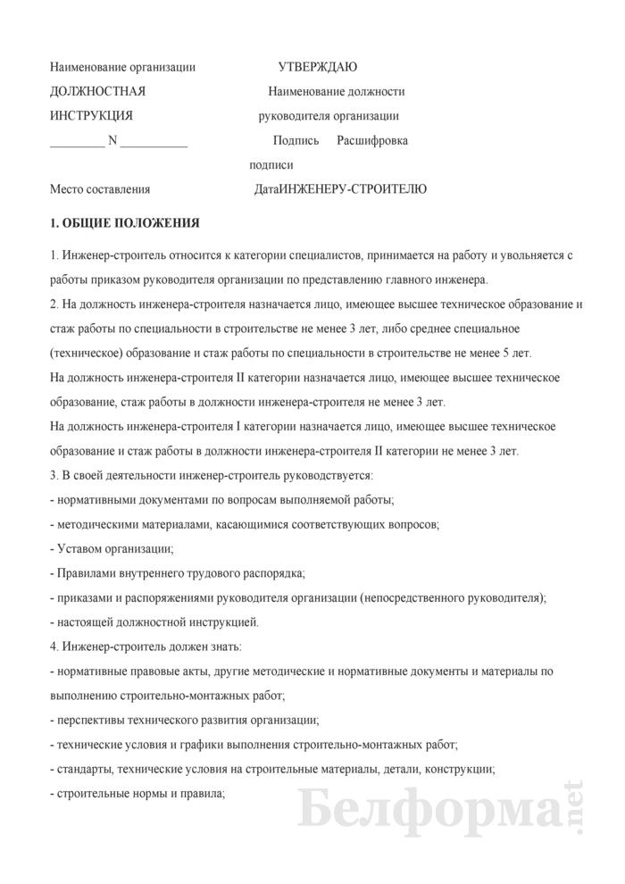 Должностная инструкция инженеру-строителю. Страница 1