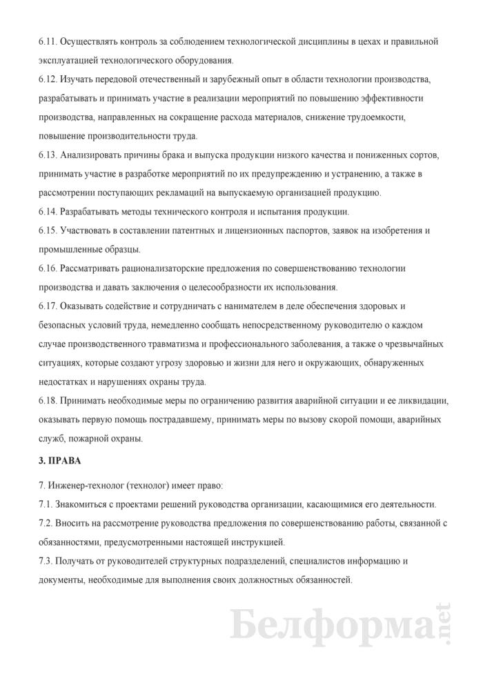 Должностная инструкция инженеру-технологу (технологу). Страница 4