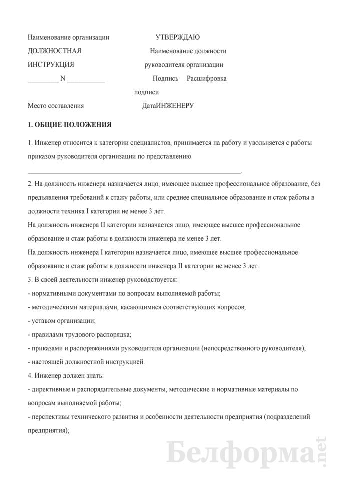 инженера должностная ктв инструкция