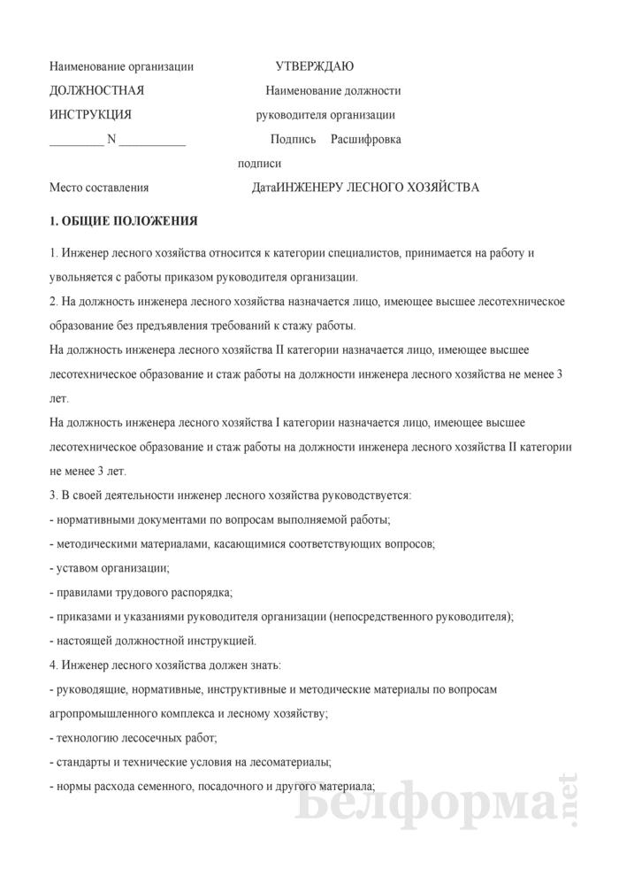 Должностная инструкция инженеру лесного хозяйства. Страница 1