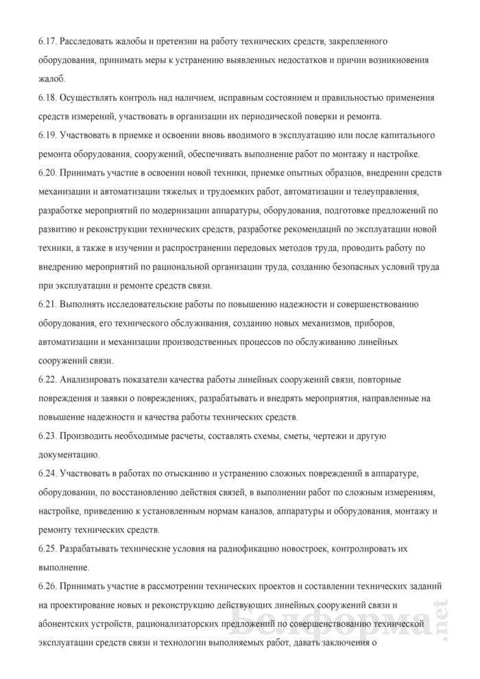 Должностная инструкция инженеру линейных сооружений связи и абонентских устройств (линейных сооружений связи и проводного вещания). Страница 5