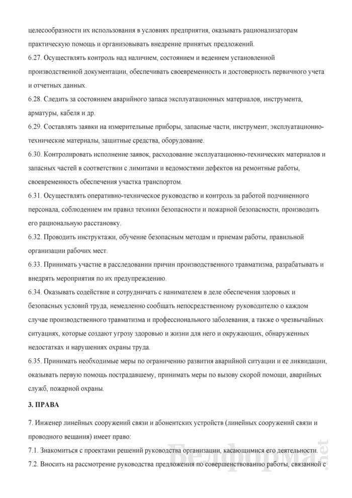 Должностная инструкция инженеру линейных сооружений связи и абонентских устройств (линейных сооружений связи и проводного вещания). Страница 6