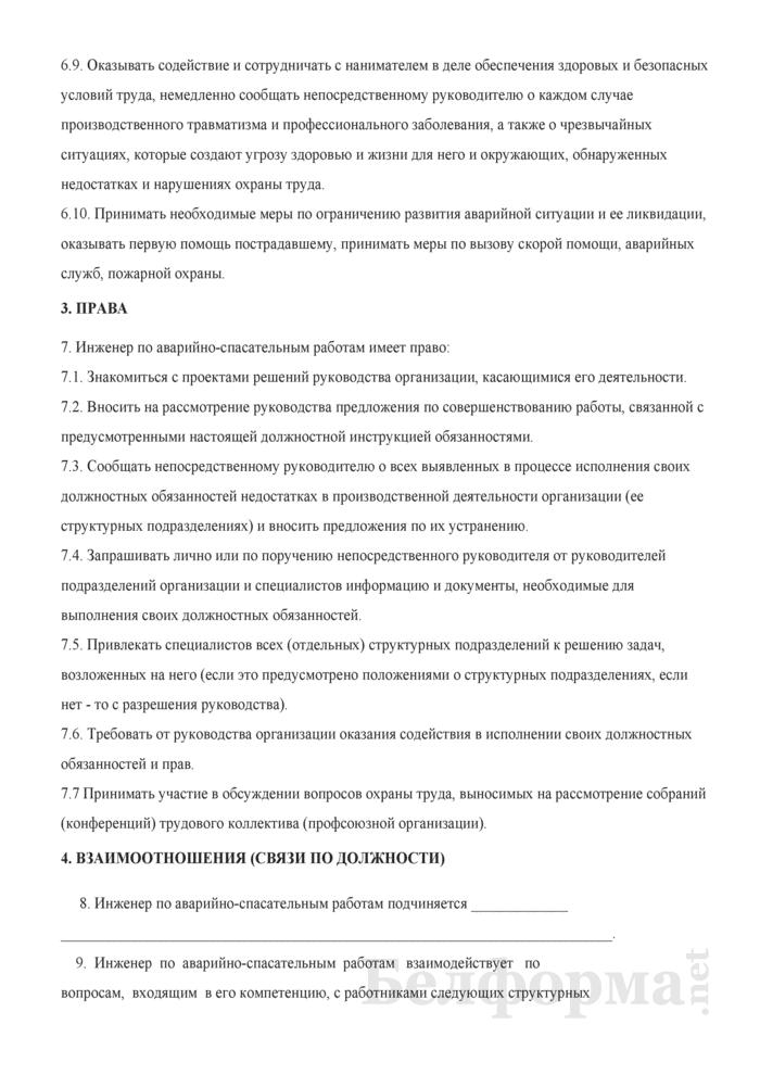 Должностная инструкция инженеру по аварийно-спасательным работам. Страница 3