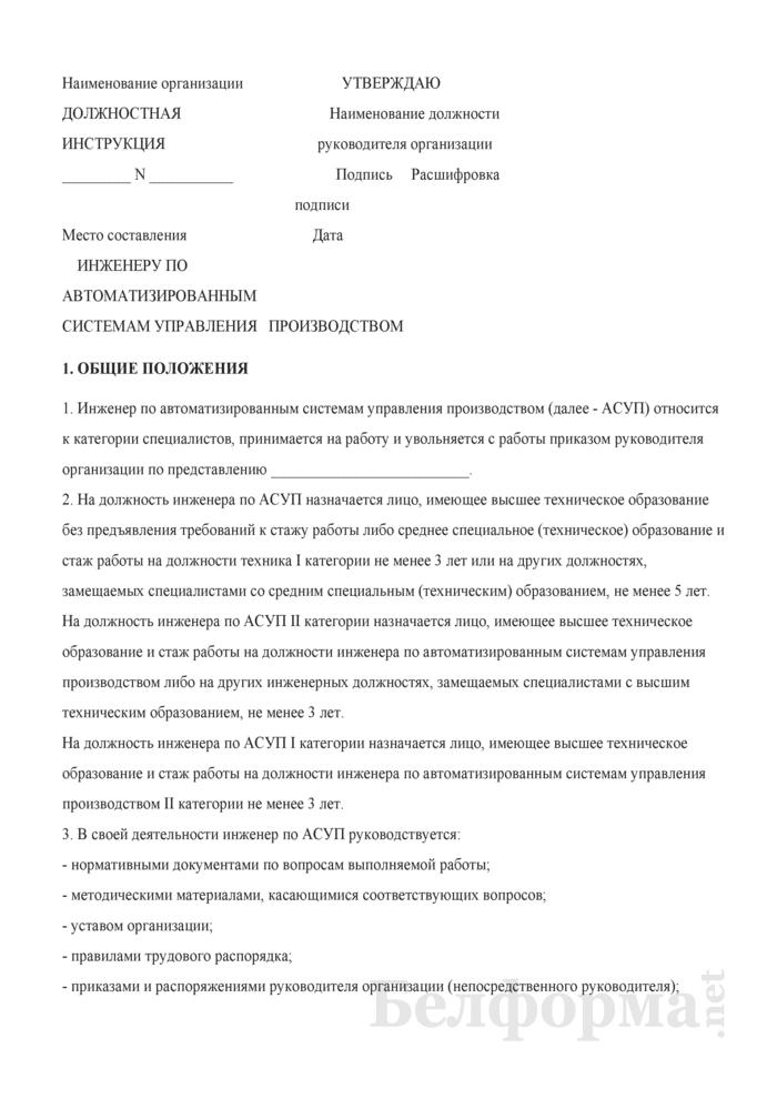 Должностная инструкция инженеру по автоматизированным системам управления производством. Страница 1