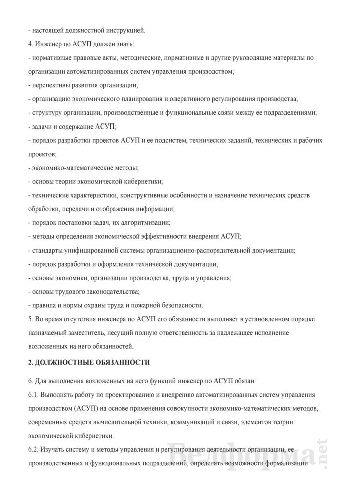 Должностная инструкция инженеру по автоматизированным системам управления производством. Страница 2