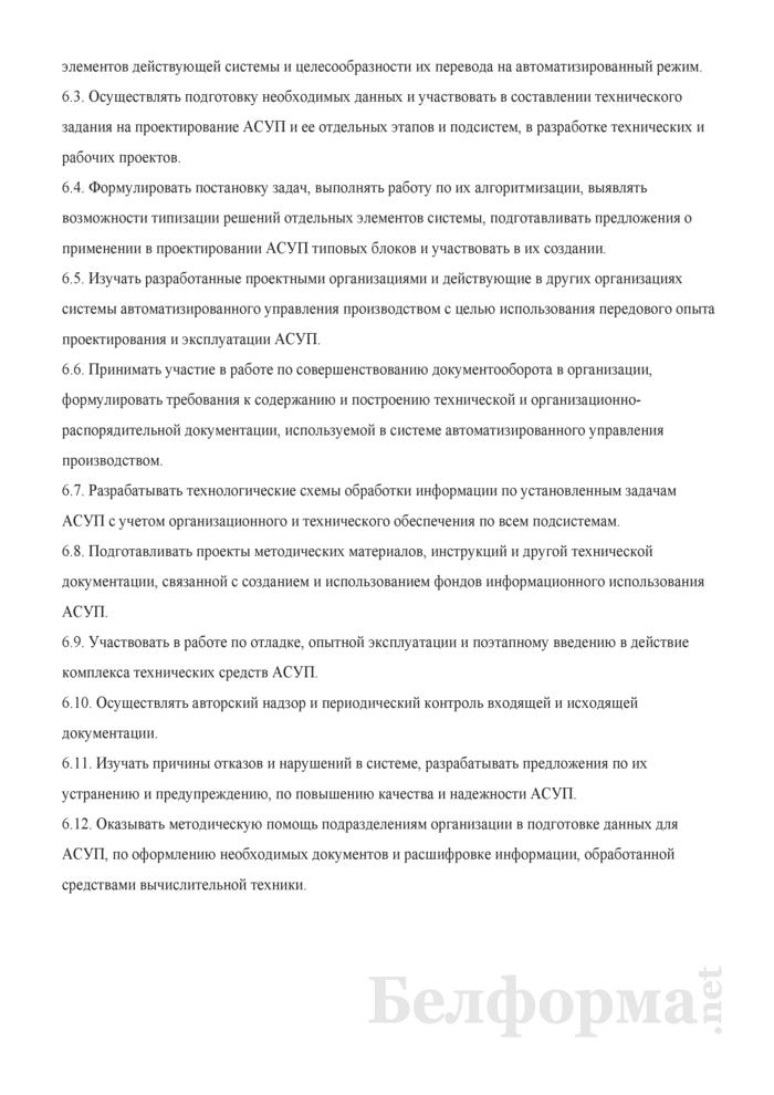 Должностная инструкция инженеру по автоматизированным системам управления производством. Страница 3