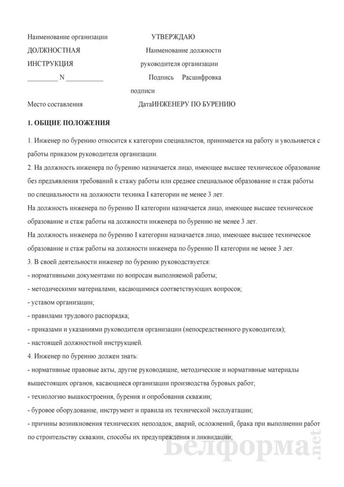 Должностная инструкция инженеру по бурению. Страница 1