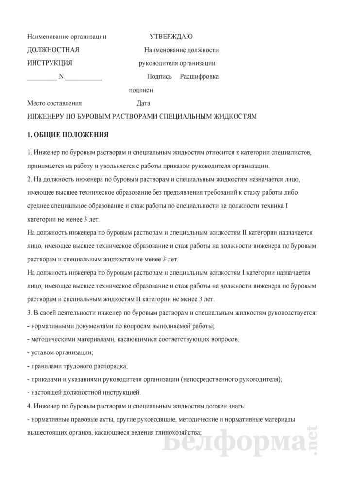 Должностная инструкция инженеру по буровым растворам и специальным жидкостям. Страница 1