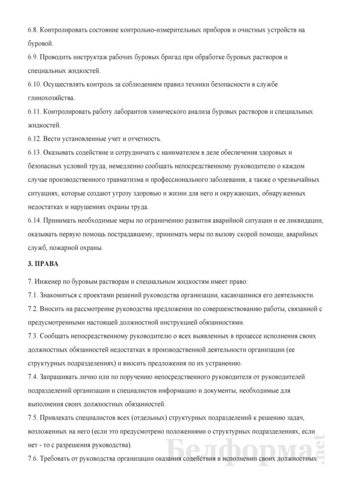 Должностная инструкция инженеру по буровым растворам и специальным жидкостям. Страница 3