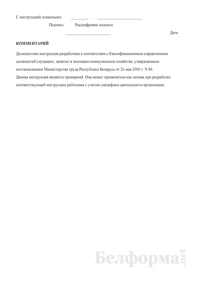 Должностная инструкция инженеру по эксплуатации спецмашин. Страница 5