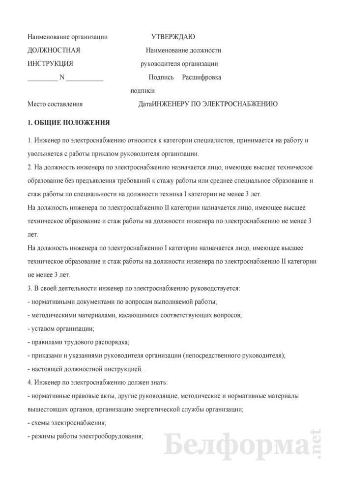 Должностная инструкция инженеру по электроснабжению. Страница 1