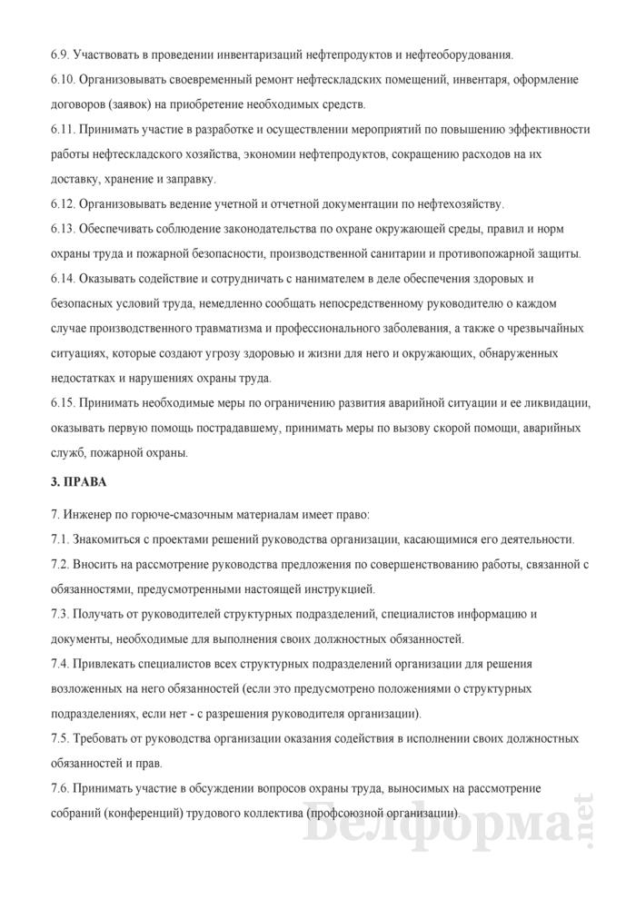 Должностная инструкция инженеру по горюче-смазочным материалам. Страница 3