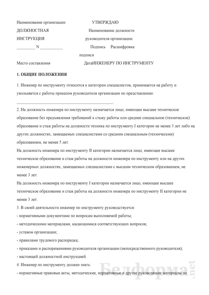 Должностная инструкция инженеру по инструменту. Страница 1
