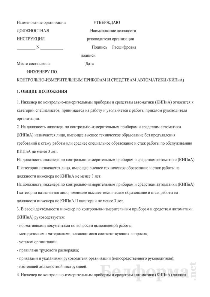 Должностная инструкция инженеру по контрольно-измерительным приборам и средствам автоматики (КИПиА). Страница 1
