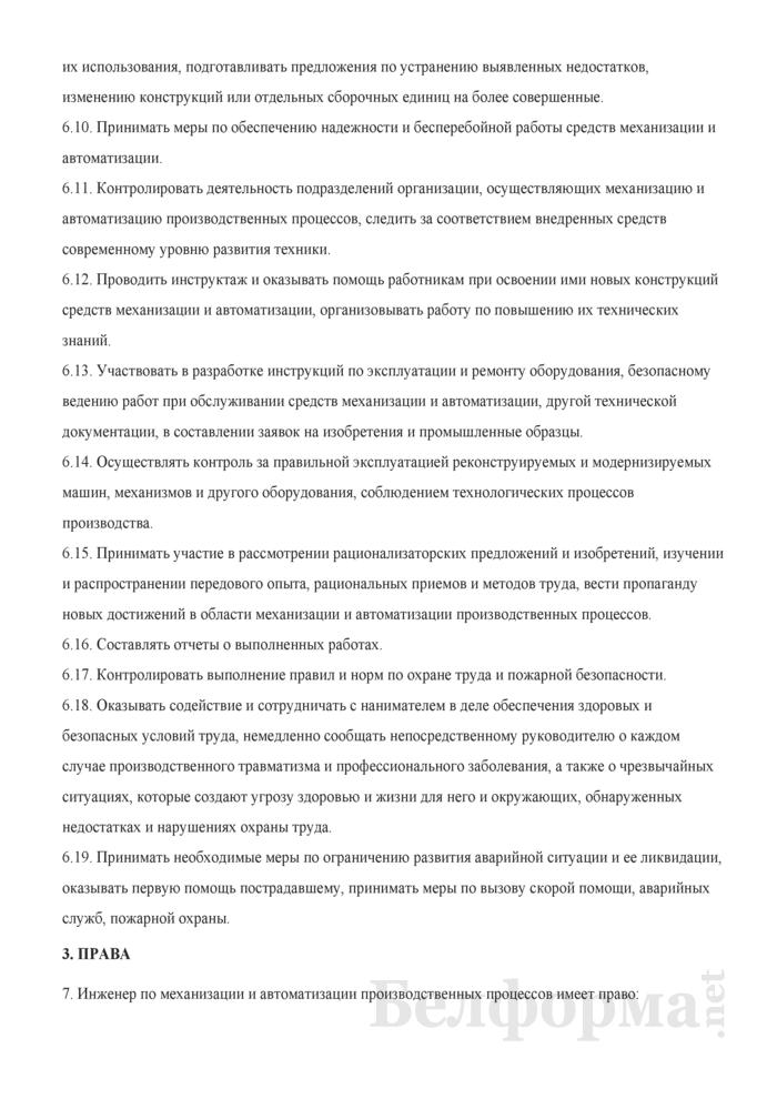 Должностная инструкция инженеру по механизации и автоматизации производственных процессов. Страница 4