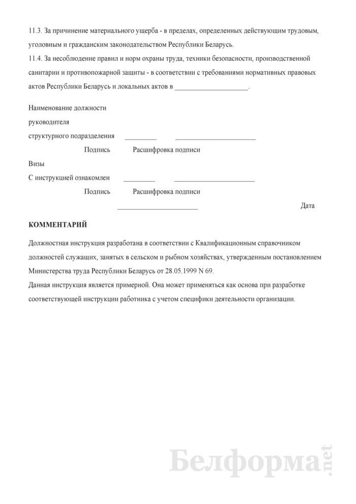 Должностная инструкция инженеру по механизации трудоемких процессов. Страница 5