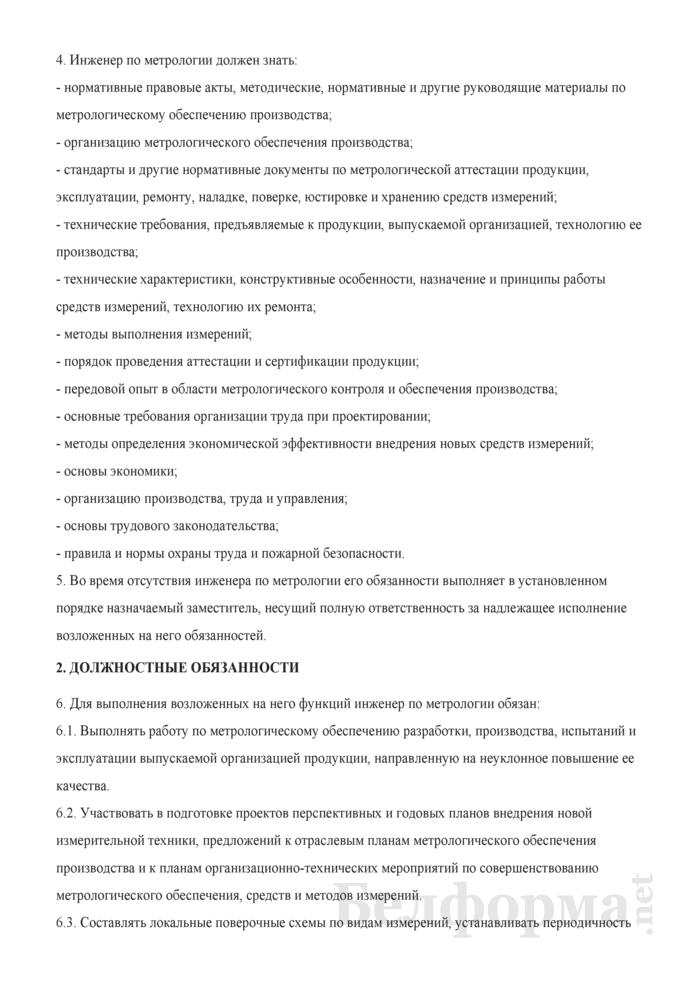 Должностная инструкция инженеру по метрологии. Страница 2