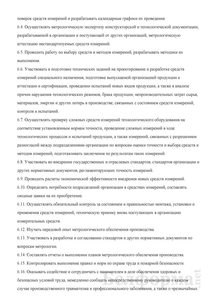 Должностная инструкция инженеру по метрологии. Страница 3