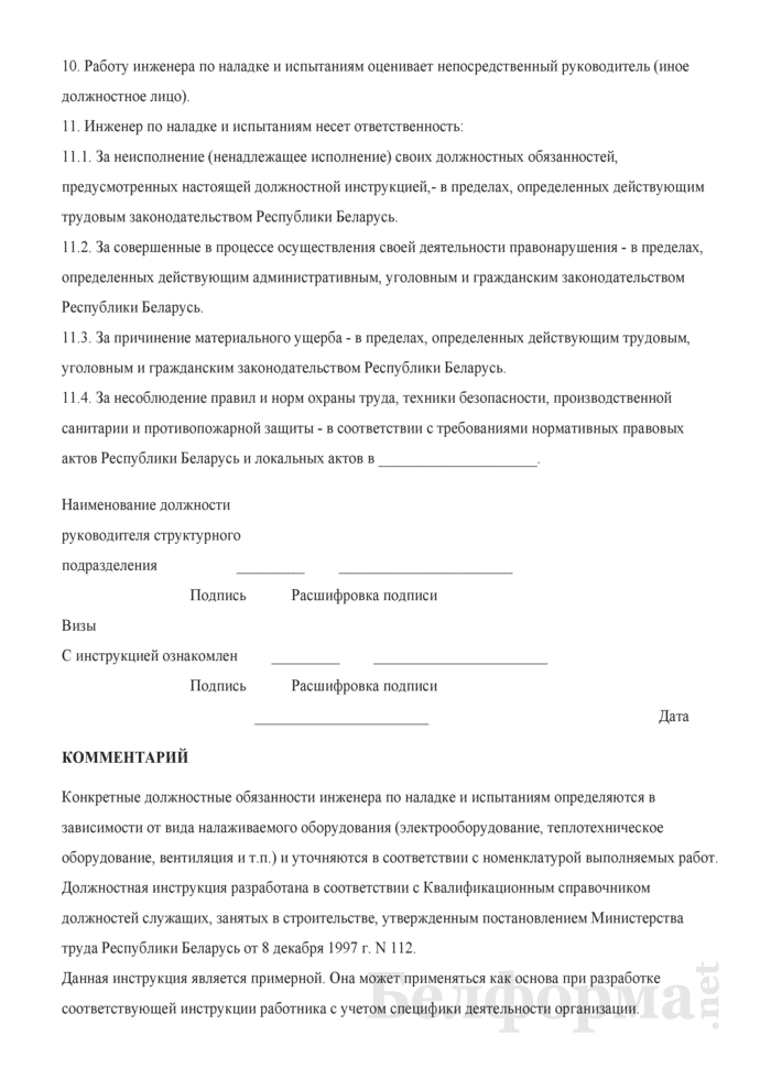 Должностная инструкция инженеру по наладке и испытаниям. Страница 5