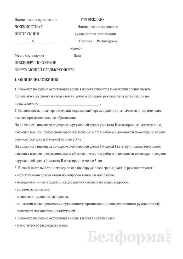 Должностная инструкция инженеру по охране окружающей среды (экологу). Страница 1