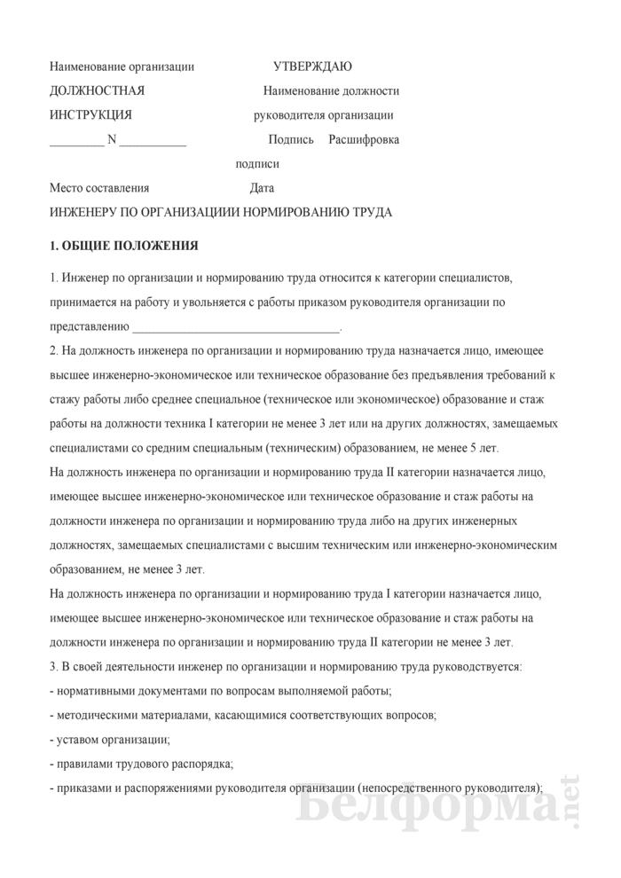 Должностная инструкция инженеру по организации и нормированию труда. Страница 1