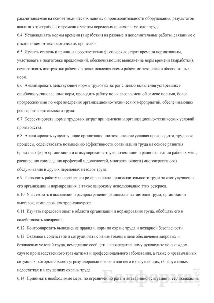 Должностная инструкция инженеру по организации и нормированию труда. Страница 3