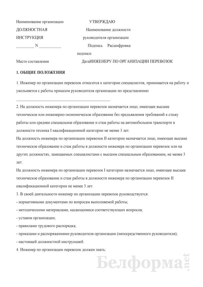 Должностная инструкция инженеру по организации перевозок. Страница 1