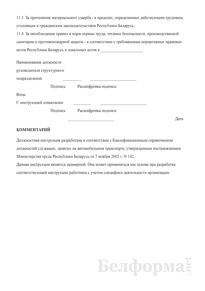 Должностная инструкция инженеру по организации перевозок. Страница 5