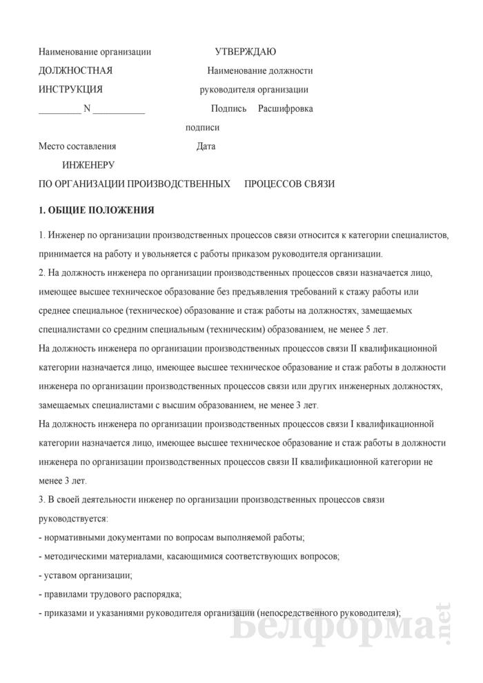 Должностная инструкция инженеру по организации производственных процессов связи. Страница 1