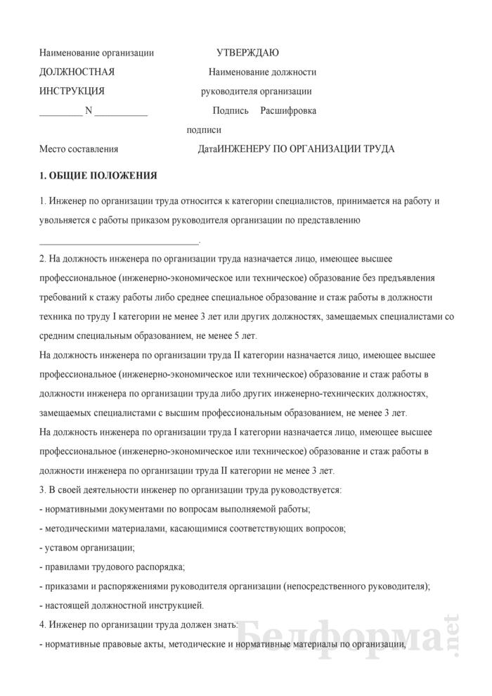 Должностная инструкция инженеру по организации труда. Страница 1