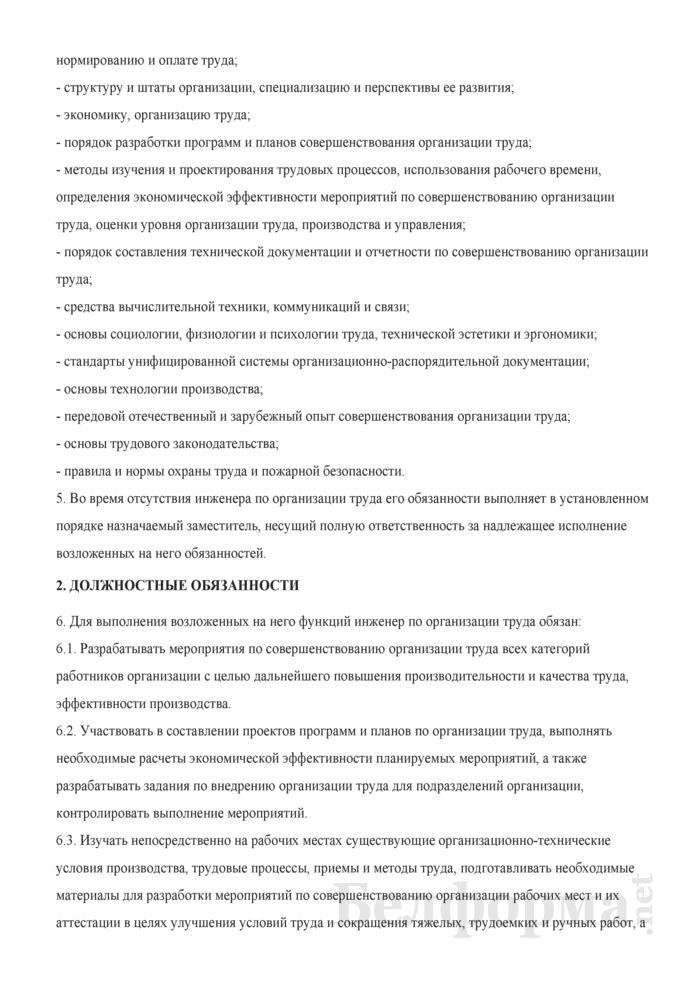 Должностная инструкция инженеру по организации труда. Страница 2