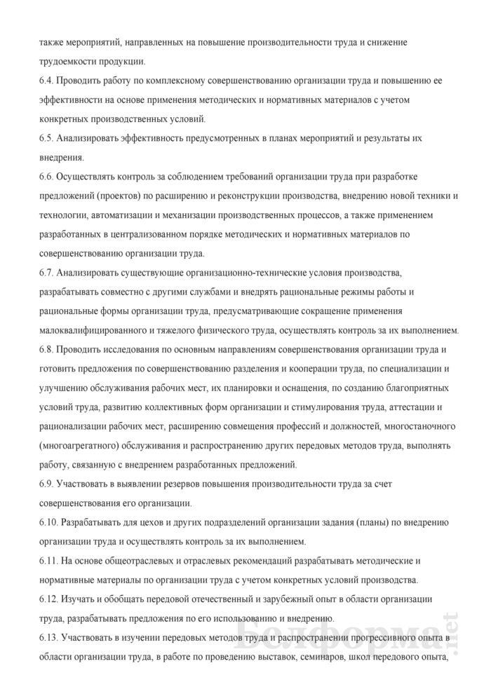 Должностная инструкция инженеру по организации труда. Страница 3