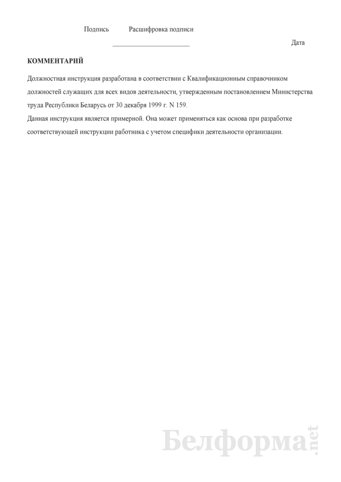 Должностная инструкция инженеру по организации труда. Страница 6