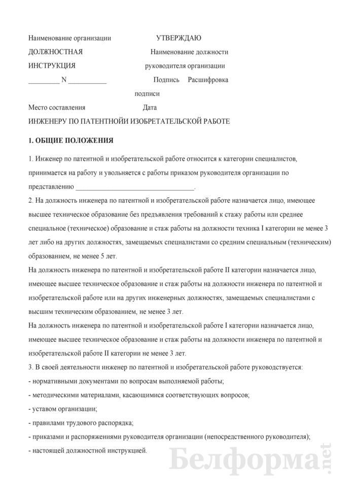 Должностная инструкция инженеру по патентной и изобретательской работе. Страница 1