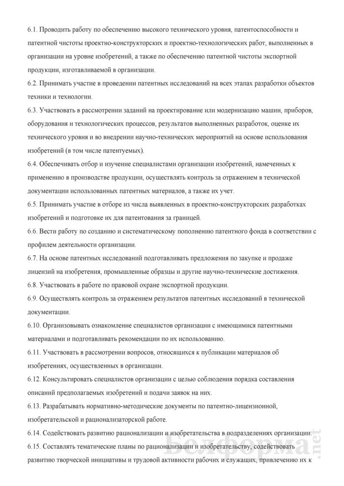 Должностная инструкция инженеру по патентной и изобретательской работе. Страница 3