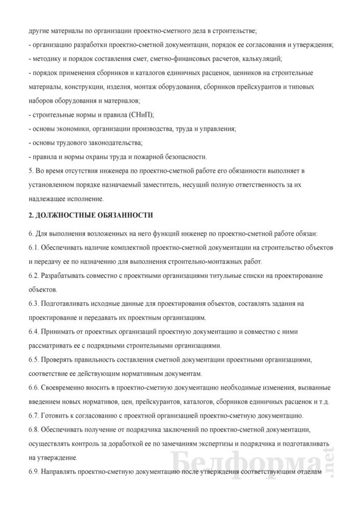 Должностная инструкция инженеру по проектно-сметной работе. Страница 2