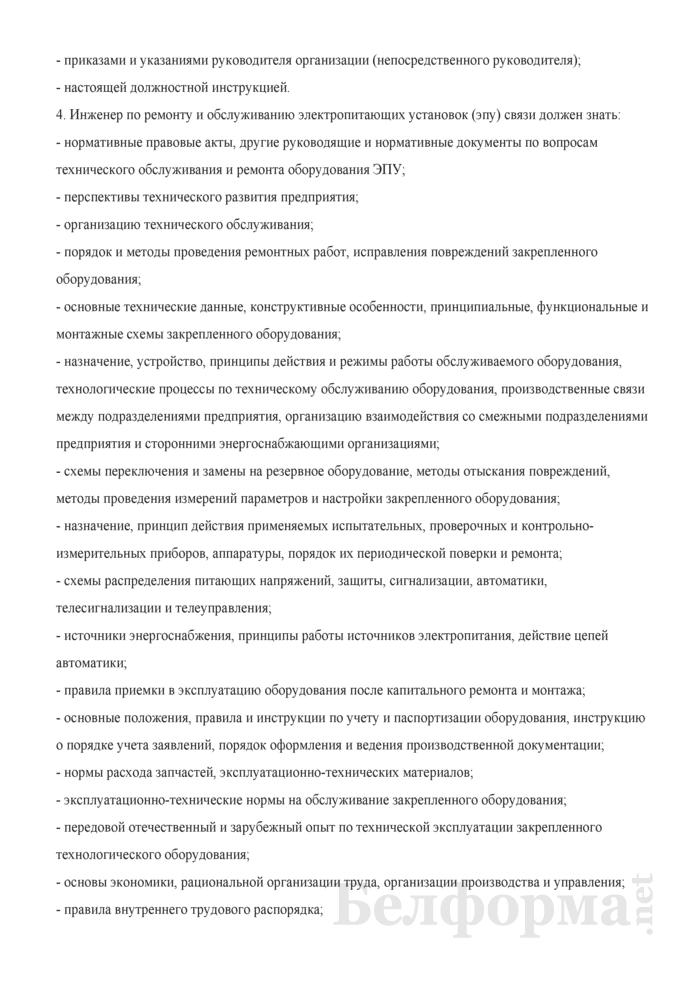 Должностная инструкция инженеру по ремонту и обслуживанию электропитающих установок (эпу) связи. Страница 2